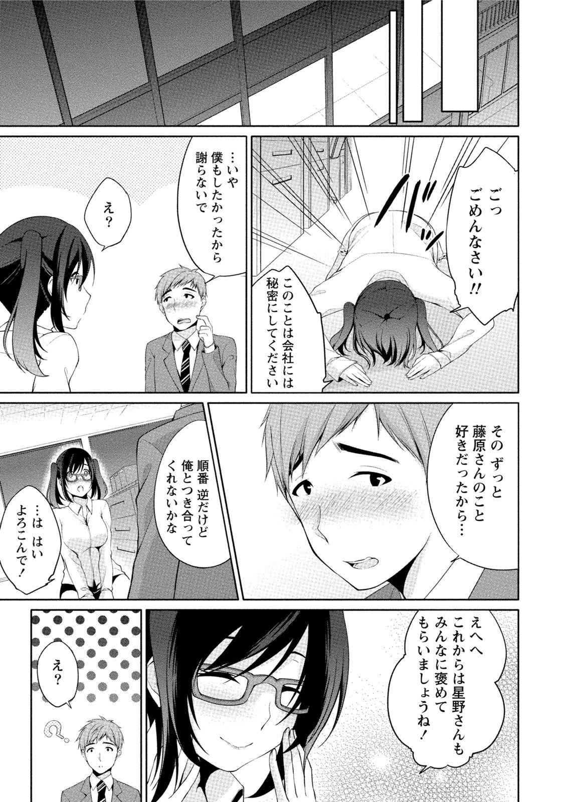 Ecchi na Watashi ja Dame desu ka? 41