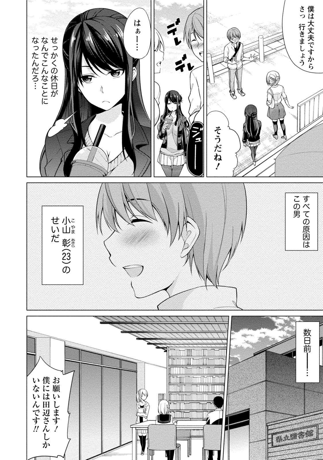 Ecchi na Watashi ja Dame desu ka? 4
