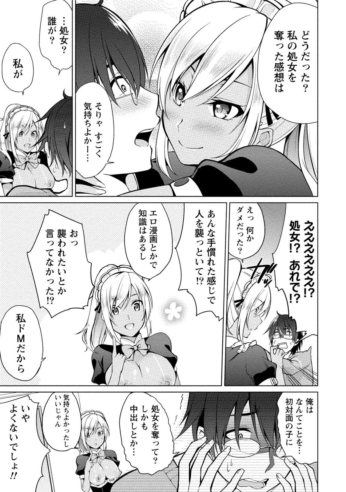 Ecchi na Watashi ja Dame desu ka? 59
