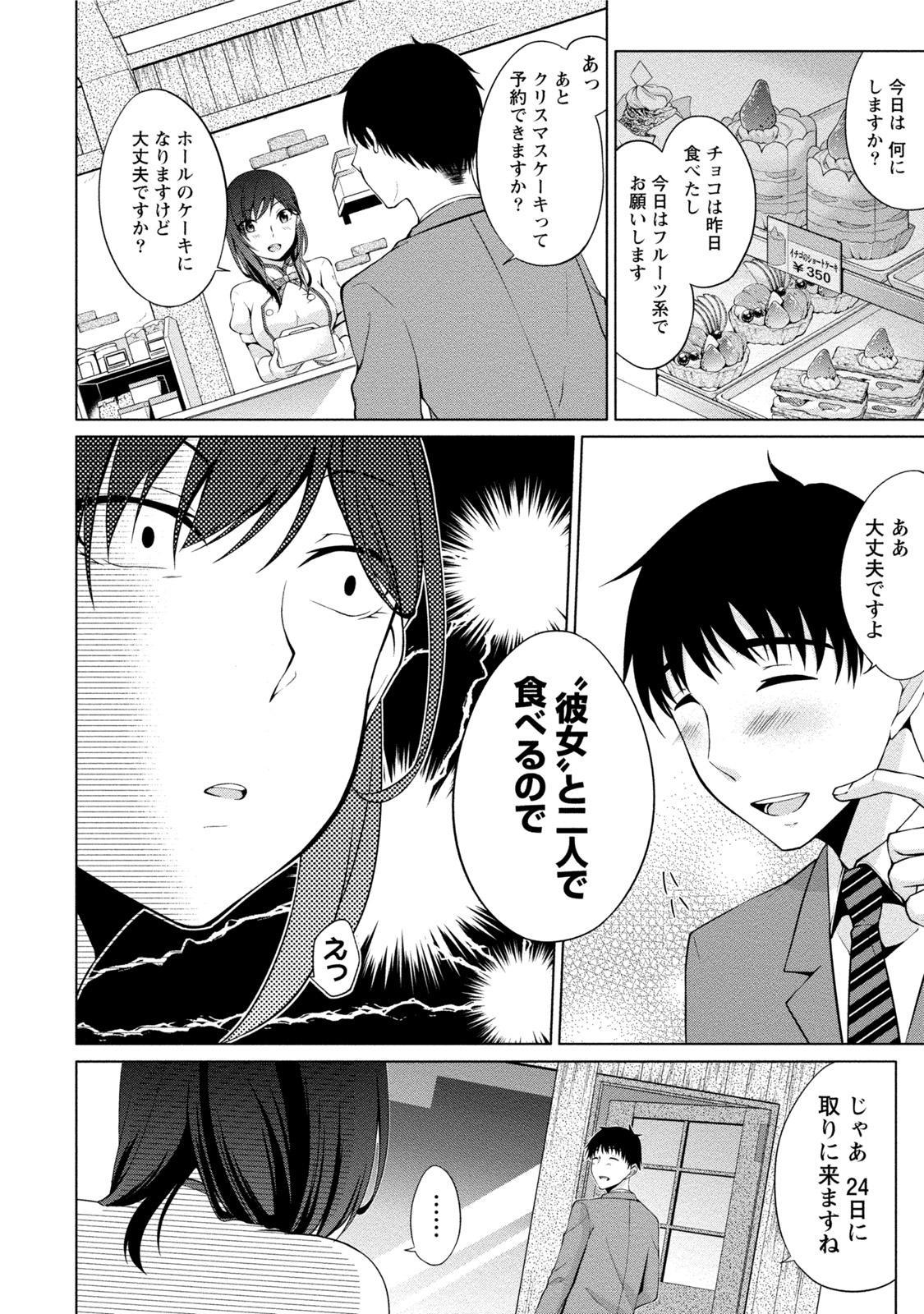 Ecchi na Watashi ja Dame desu ka? 62