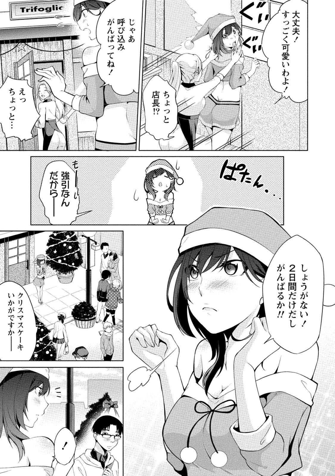 Ecchi na Watashi ja Dame desu ka? 65
