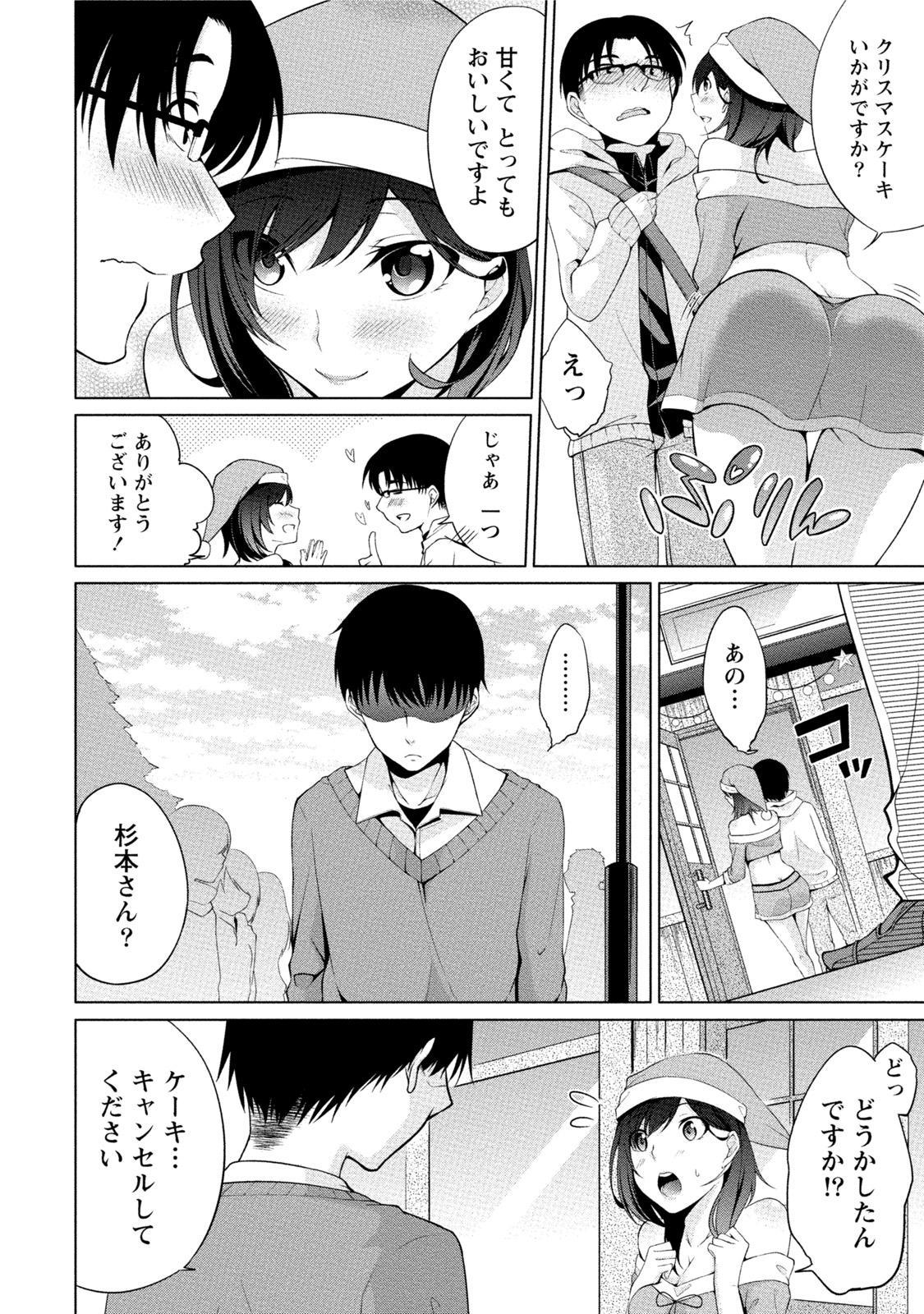 Ecchi na Watashi ja Dame desu ka? 66