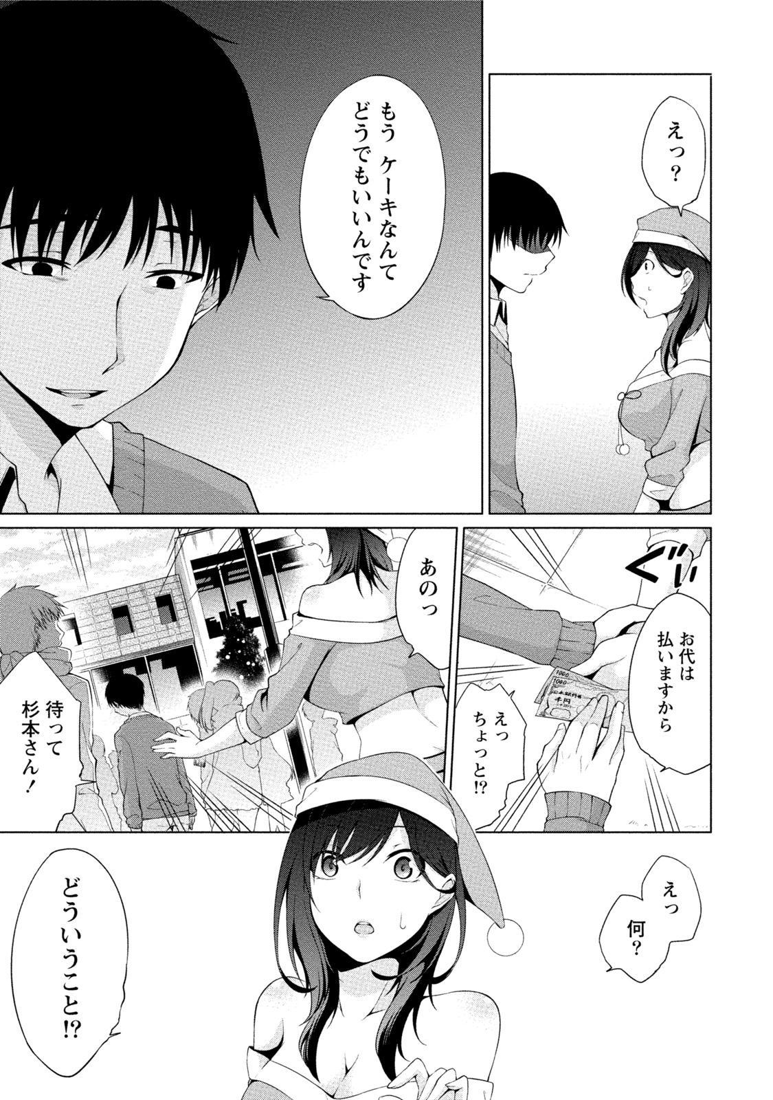 Ecchi na Watashi ja Dame desu ka? 67