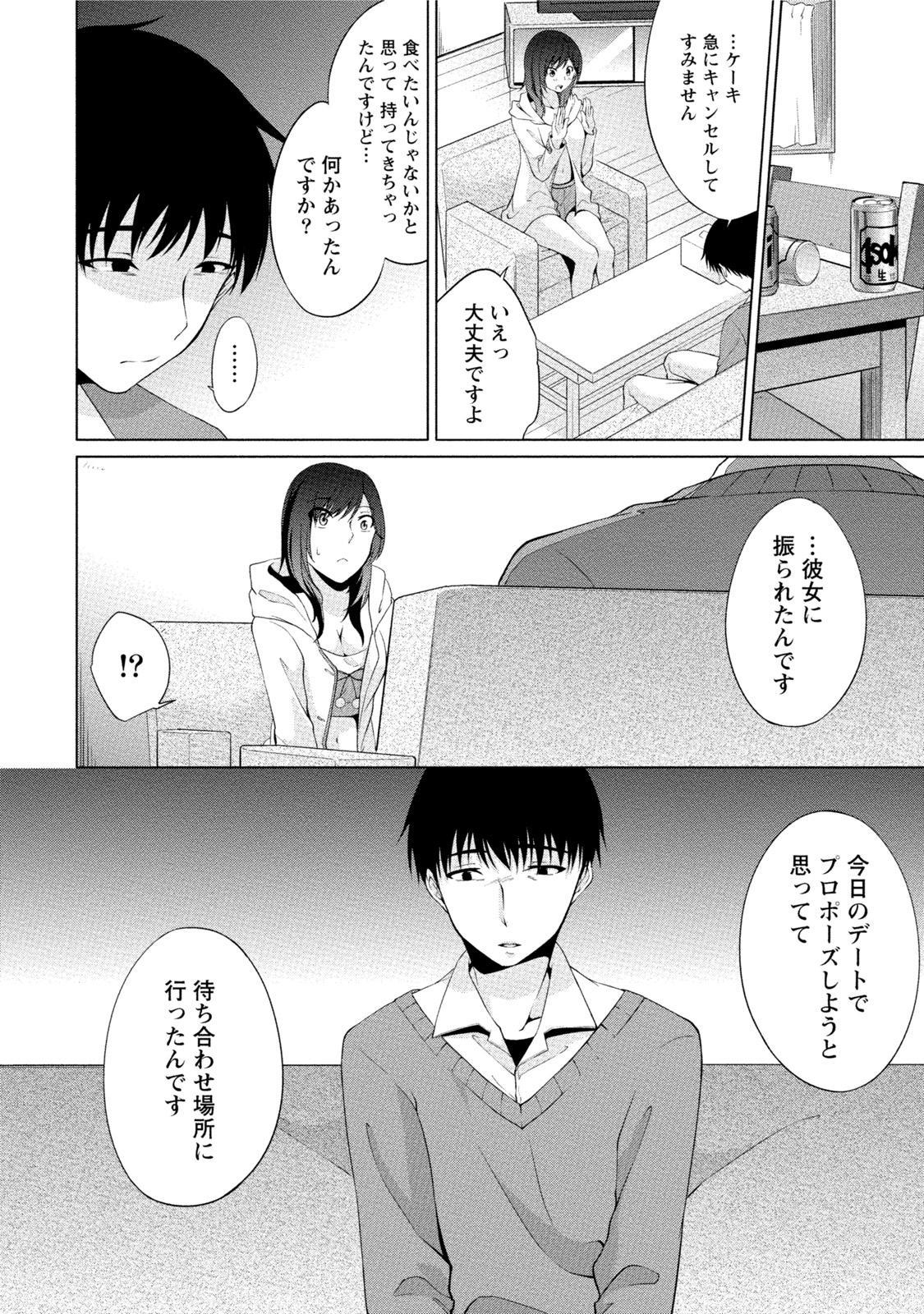 Ecchi na Watashi ja Dame desu ka? 70