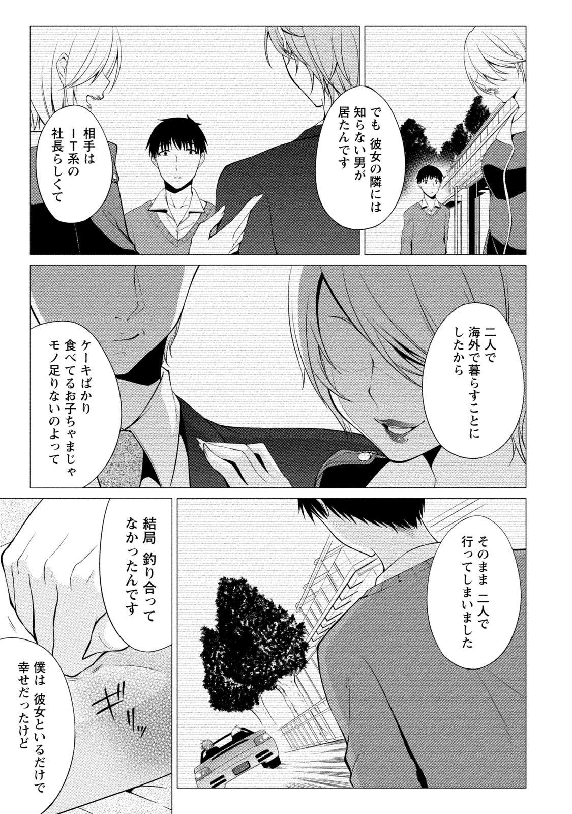 Ecchi na Watashi ja Dame desu ka? 71