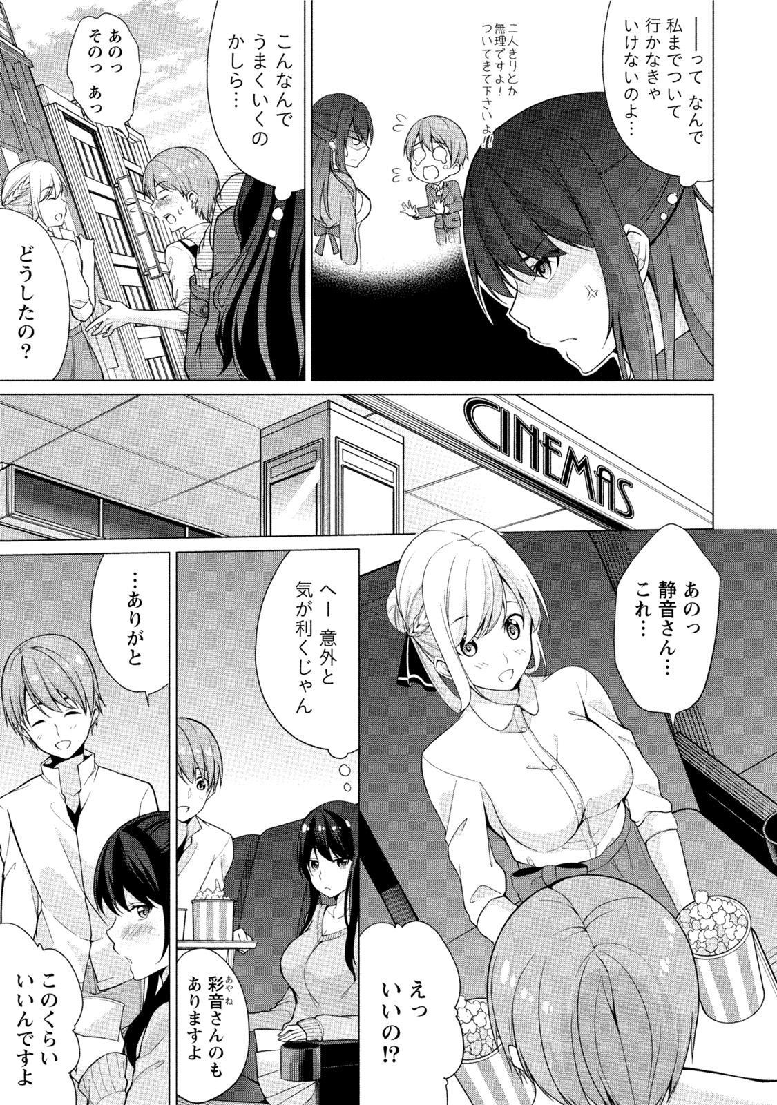 Ecchi na Watashi ja Dame desu ka? 7
