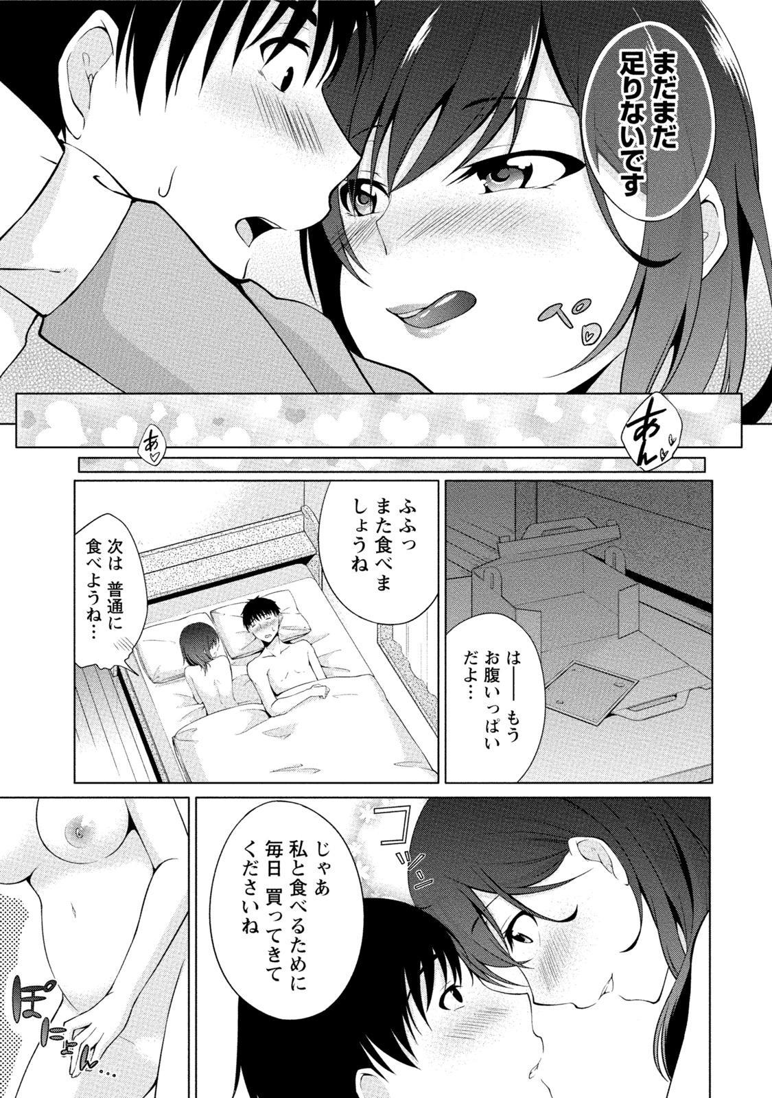 Ecchi na Watashi ja Dame desu ka? 79