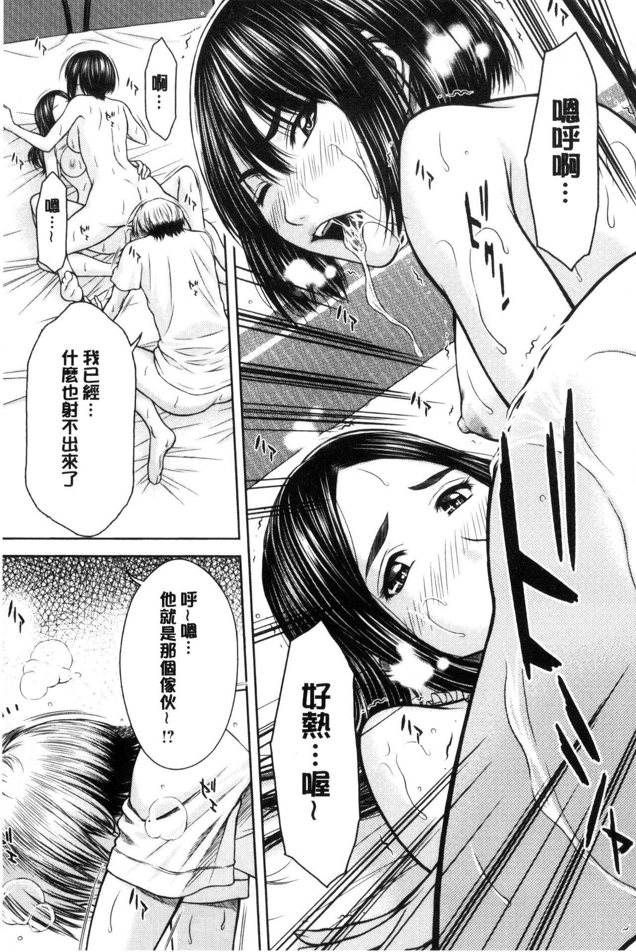 Mesukano Inbina Mesu Kanojotachi To No Hibi 115