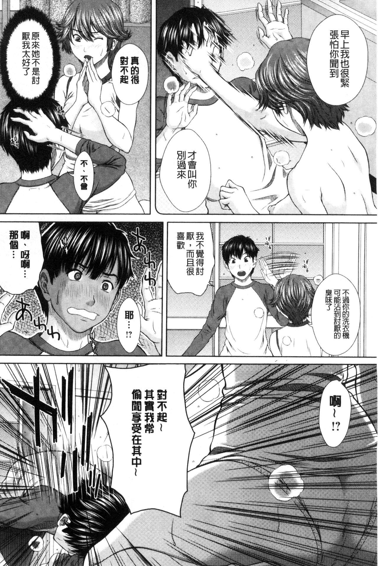 Mesukano Inbina Mesu Kanojotachi To No Hibi 12