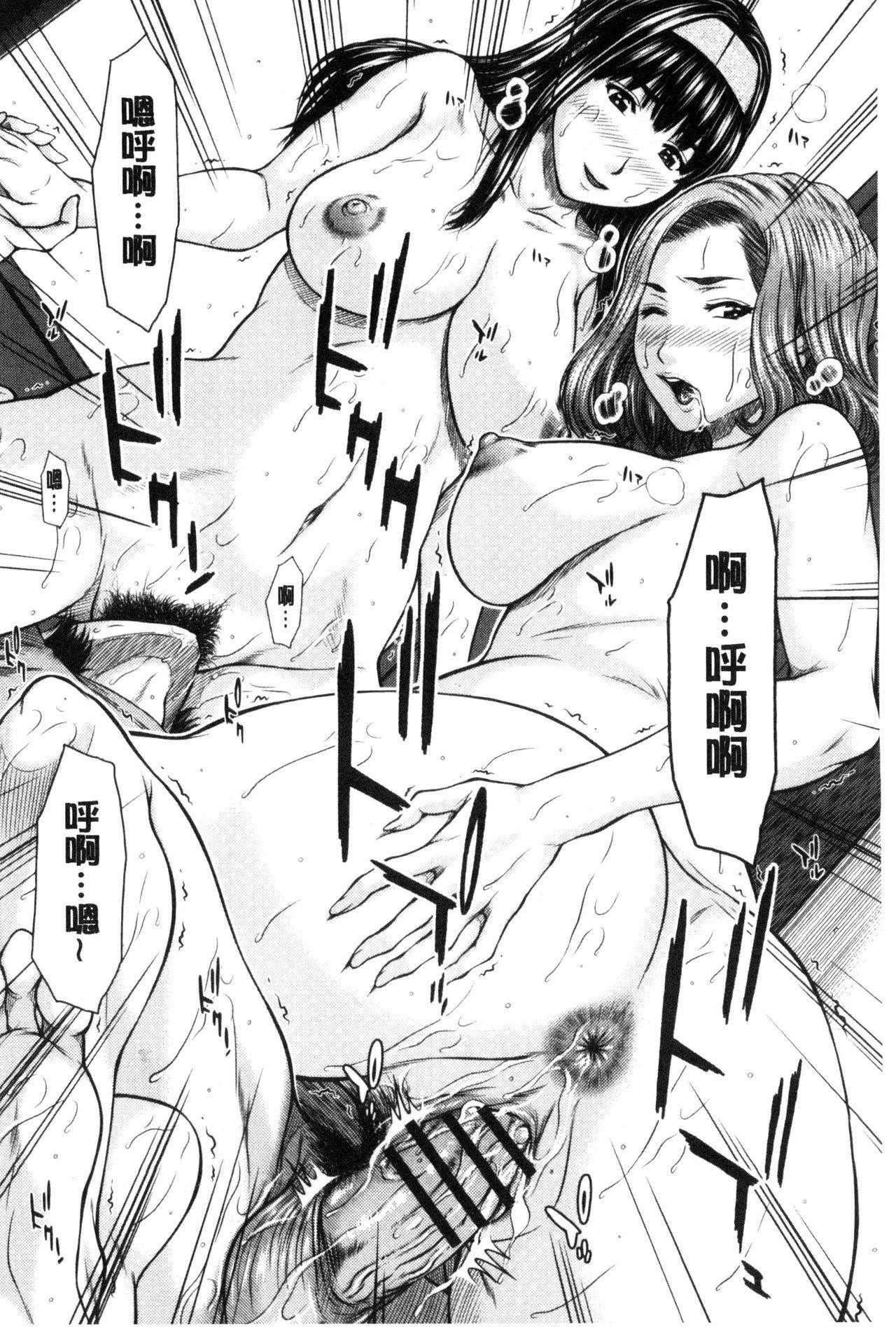 Mesukano Inbina Mesu Kanojotachi To No Hibi 136