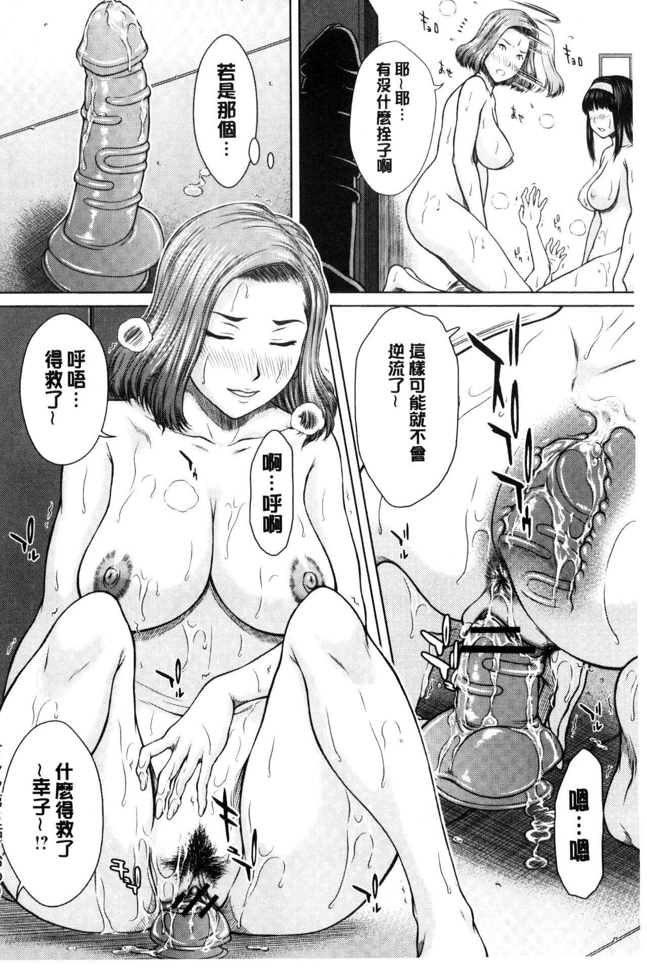 Mesukano Inbina Mesu Kanojotachi To No Hibi 138