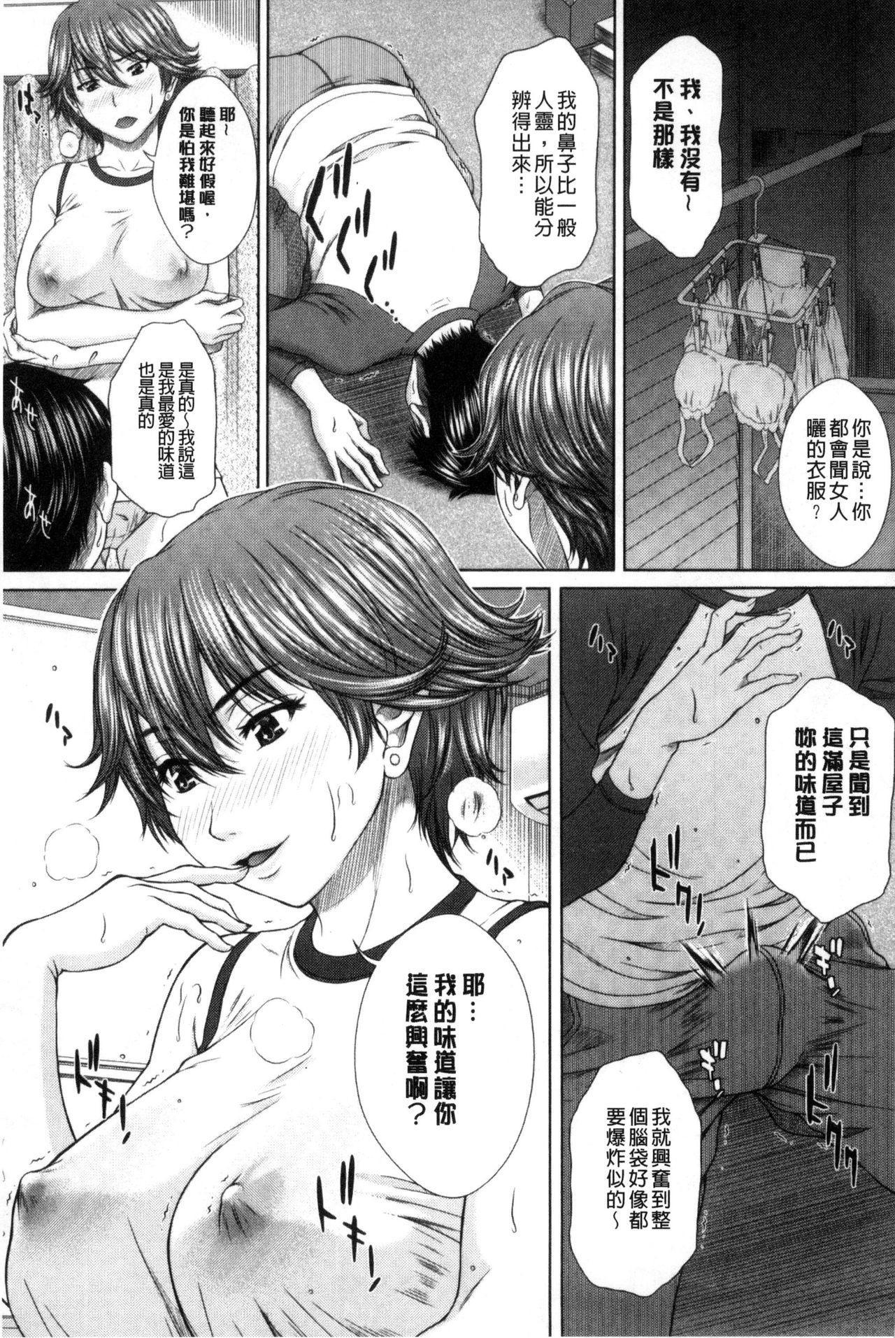 Mesukano Inbina Mesu Kanojotachi To No Hibi 13