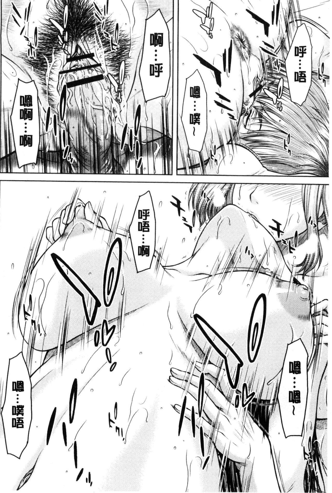 Mesukano Inbina Mesu Kanojotachi To No Hibi 152