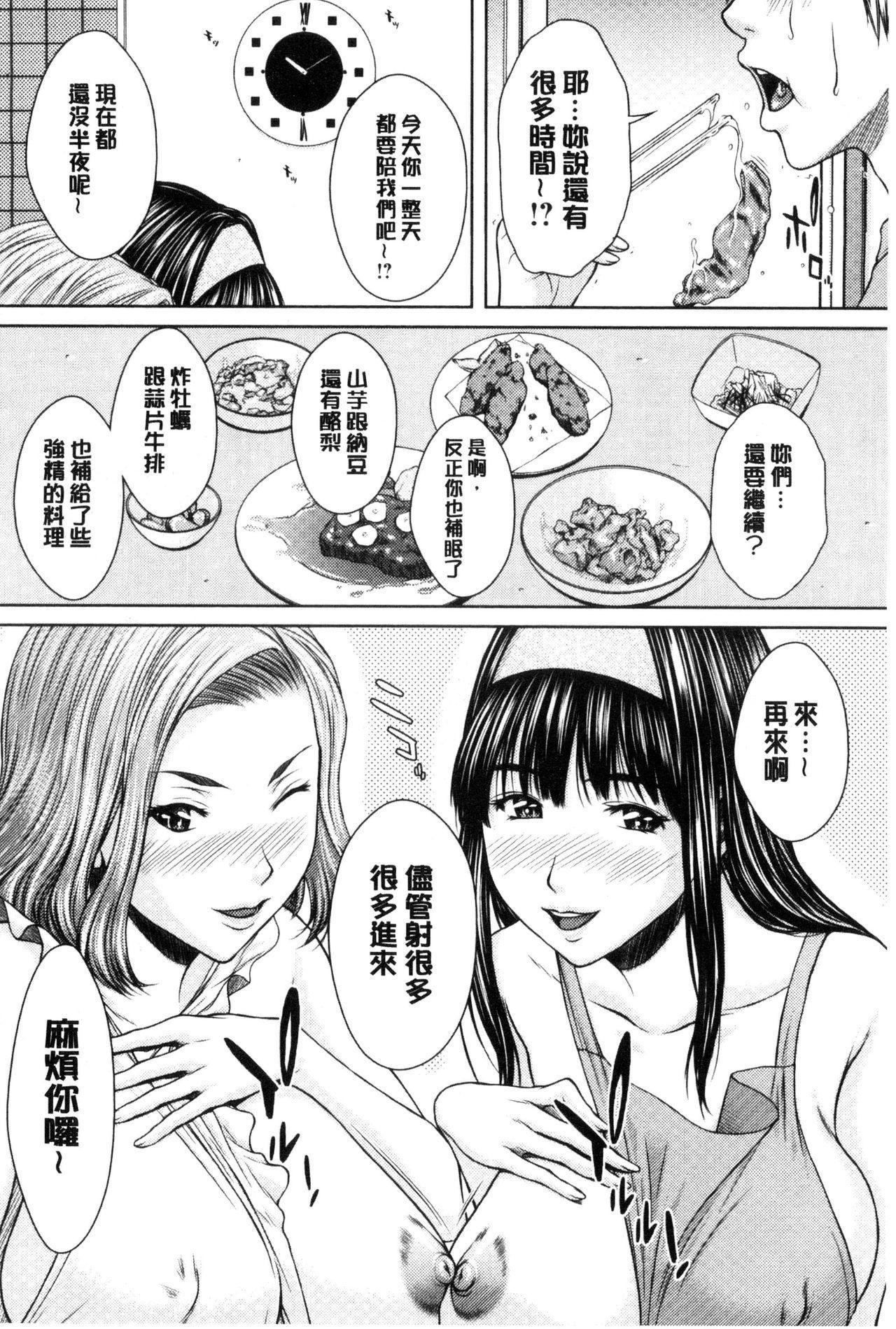 Mesukano Inbina Mesu Kanojotachi To No Hibi 158
