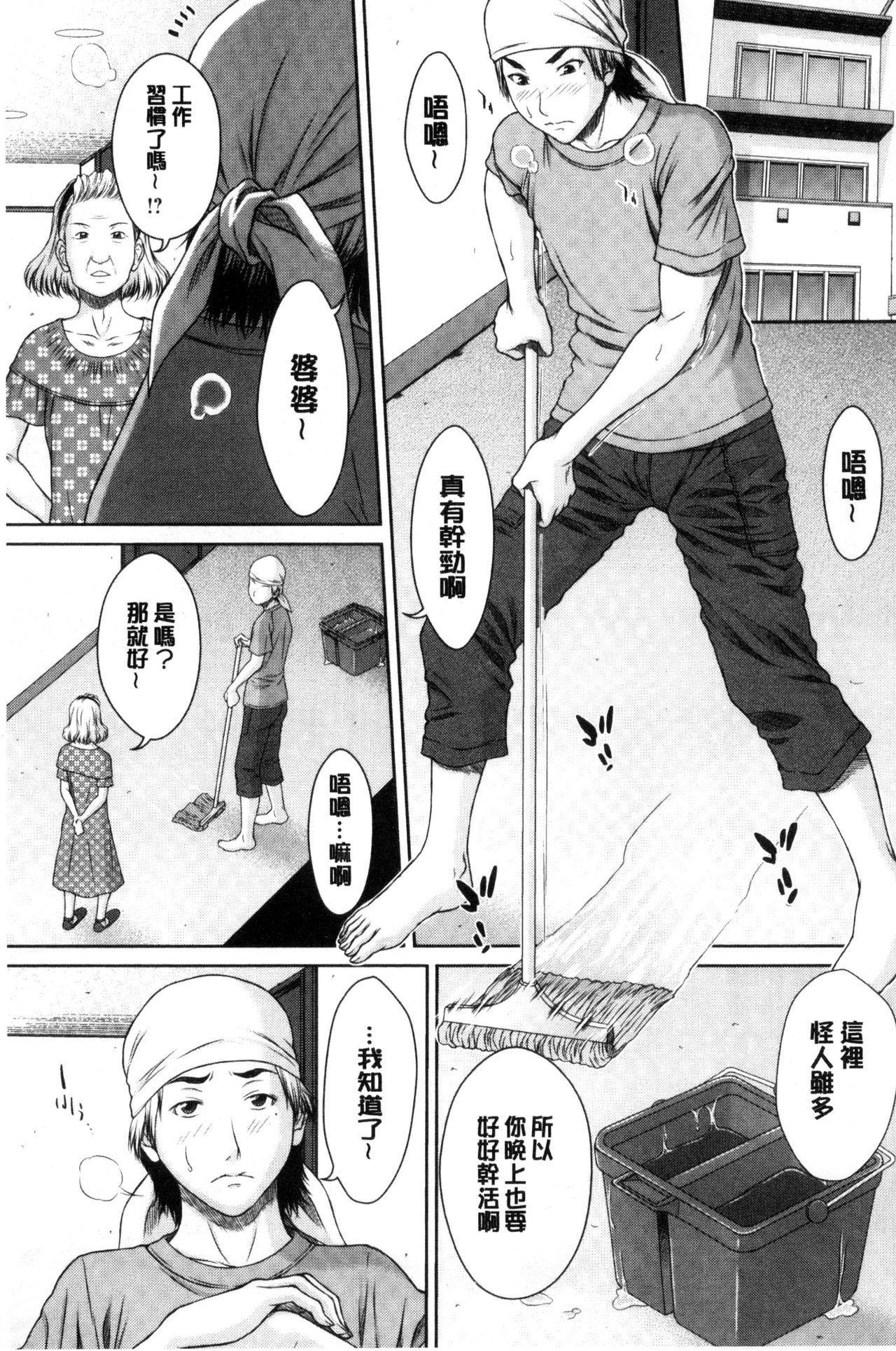 Mesukano Inbina Mesu Kanojotachi To No Hibi 159