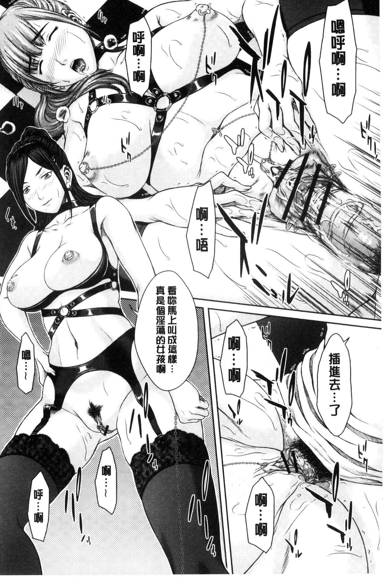 Mesukano Inbina Mesu Kanojotachi To No Hibi 166