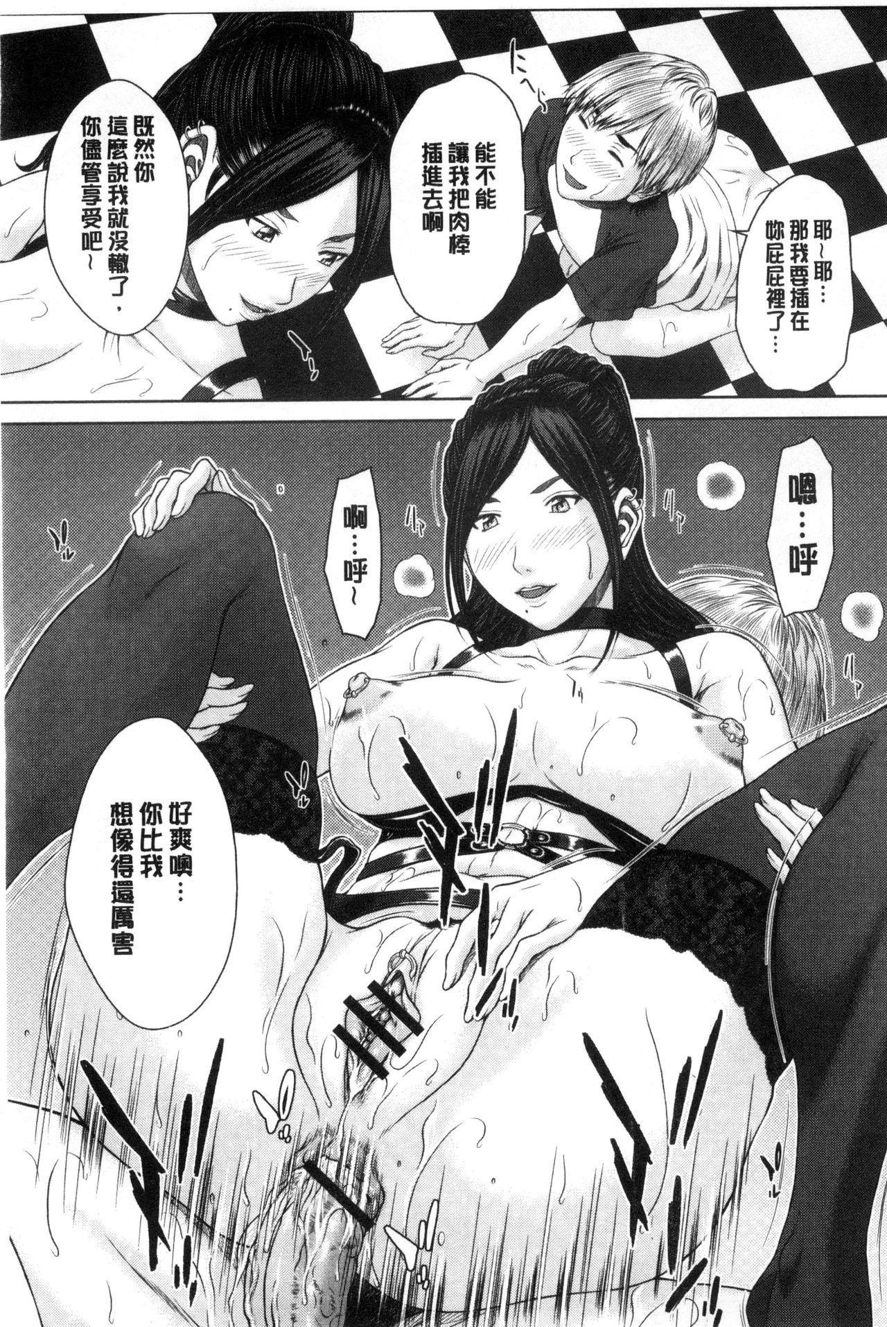Mesukano Inbina Mesu Kanojotachi To No Hibi 175