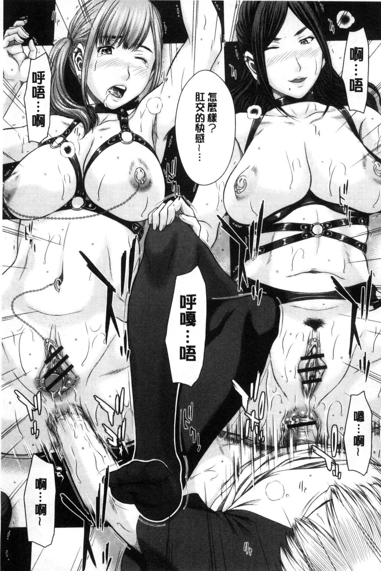 Mesukano Inbina Mesu Kanojotachi To No Hibi 177