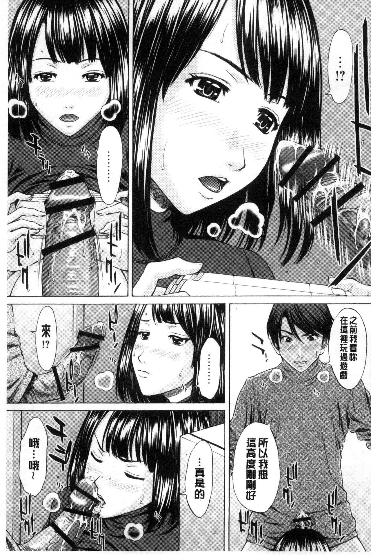 Mesukano Inbina Mesu Kanojotachi To No Hibi 197