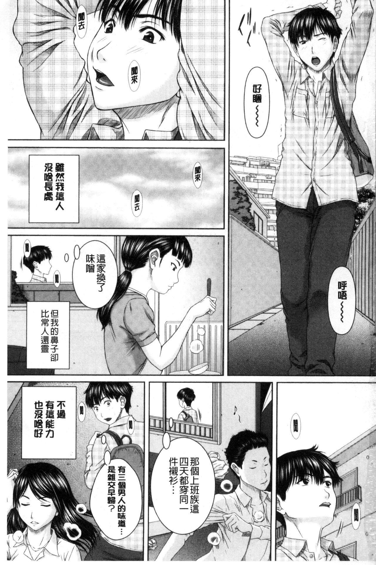 Mesukano Inbina Mesu Kanojotachi To No Hibi 1