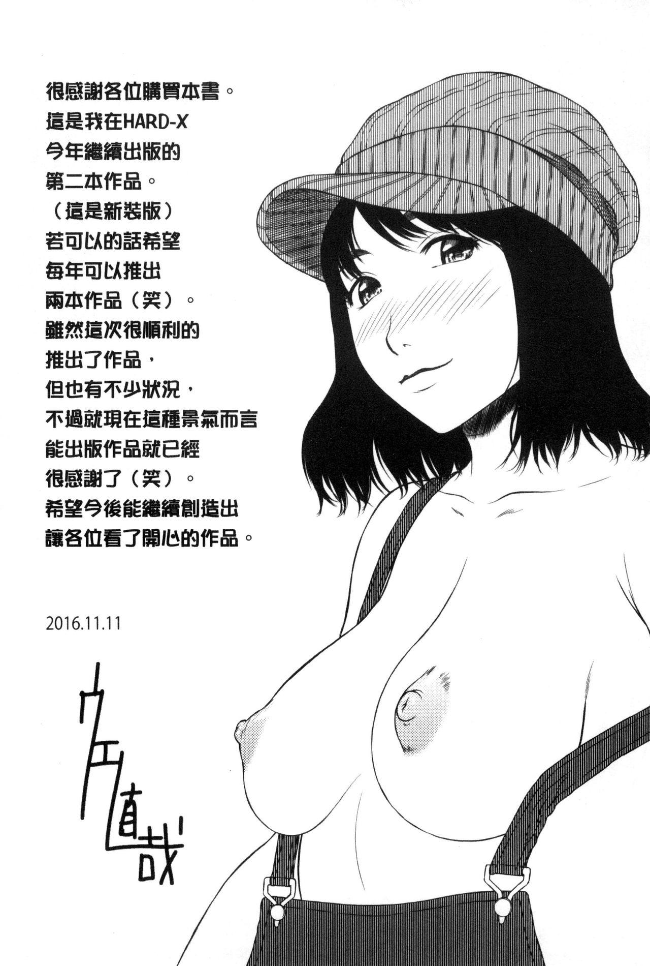 Mesukano Inbina Mesu Kanojotachi To No Hibi 211