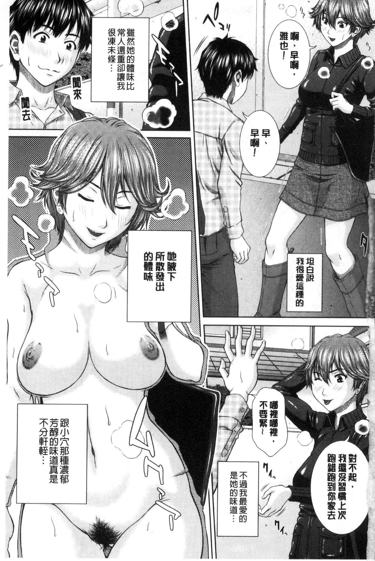 Mesukano Inbina Mesu Kanojotachi To No Hibi 3