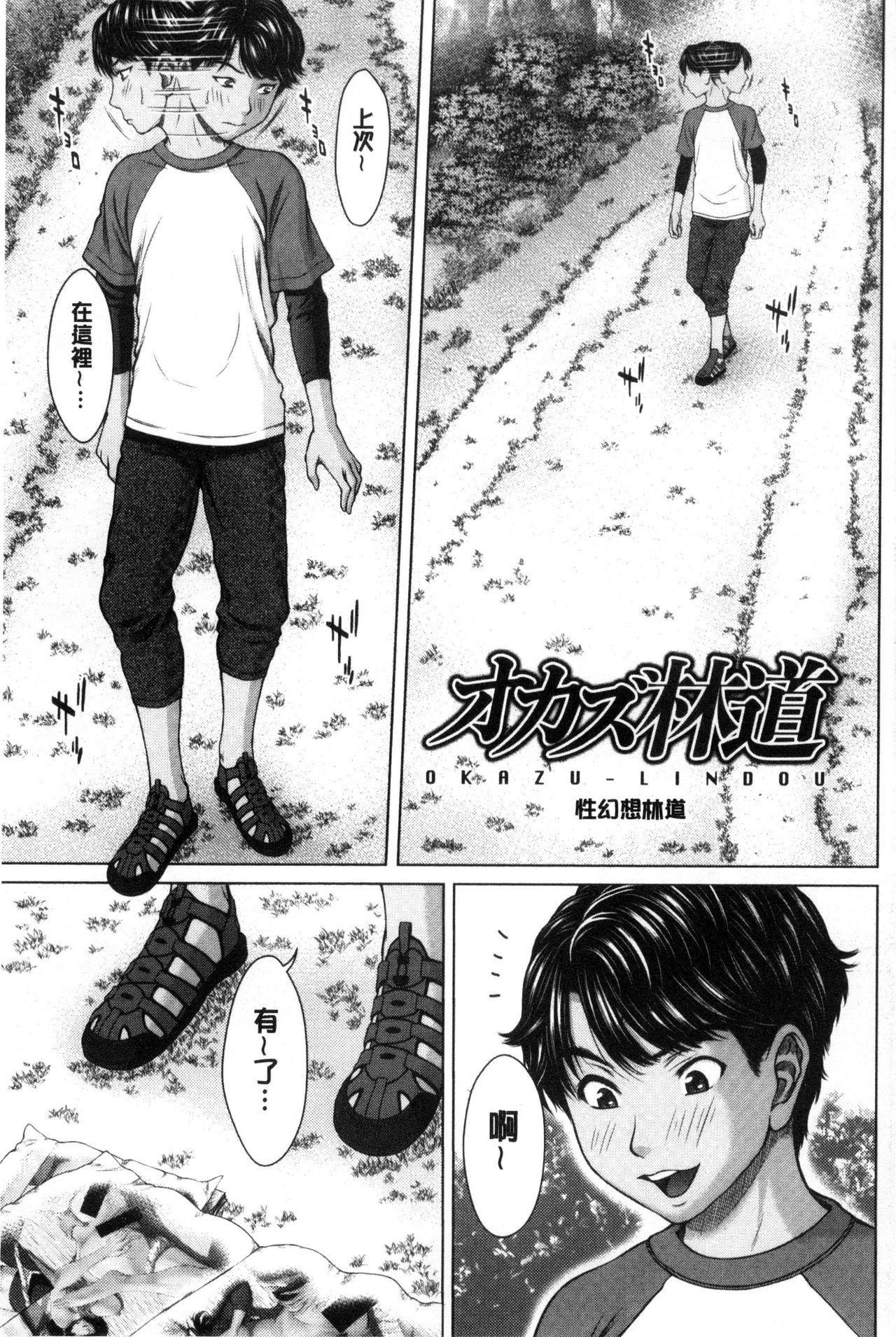 Mesukano Inbina Mesu Kanojotachi To No Hibi 51