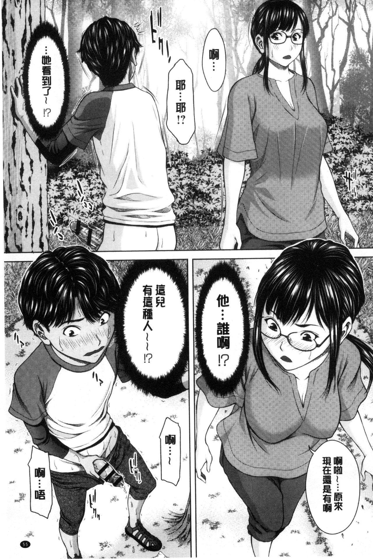 Mesukano Inbina Mesu Kanojotachi To No Hibi 55