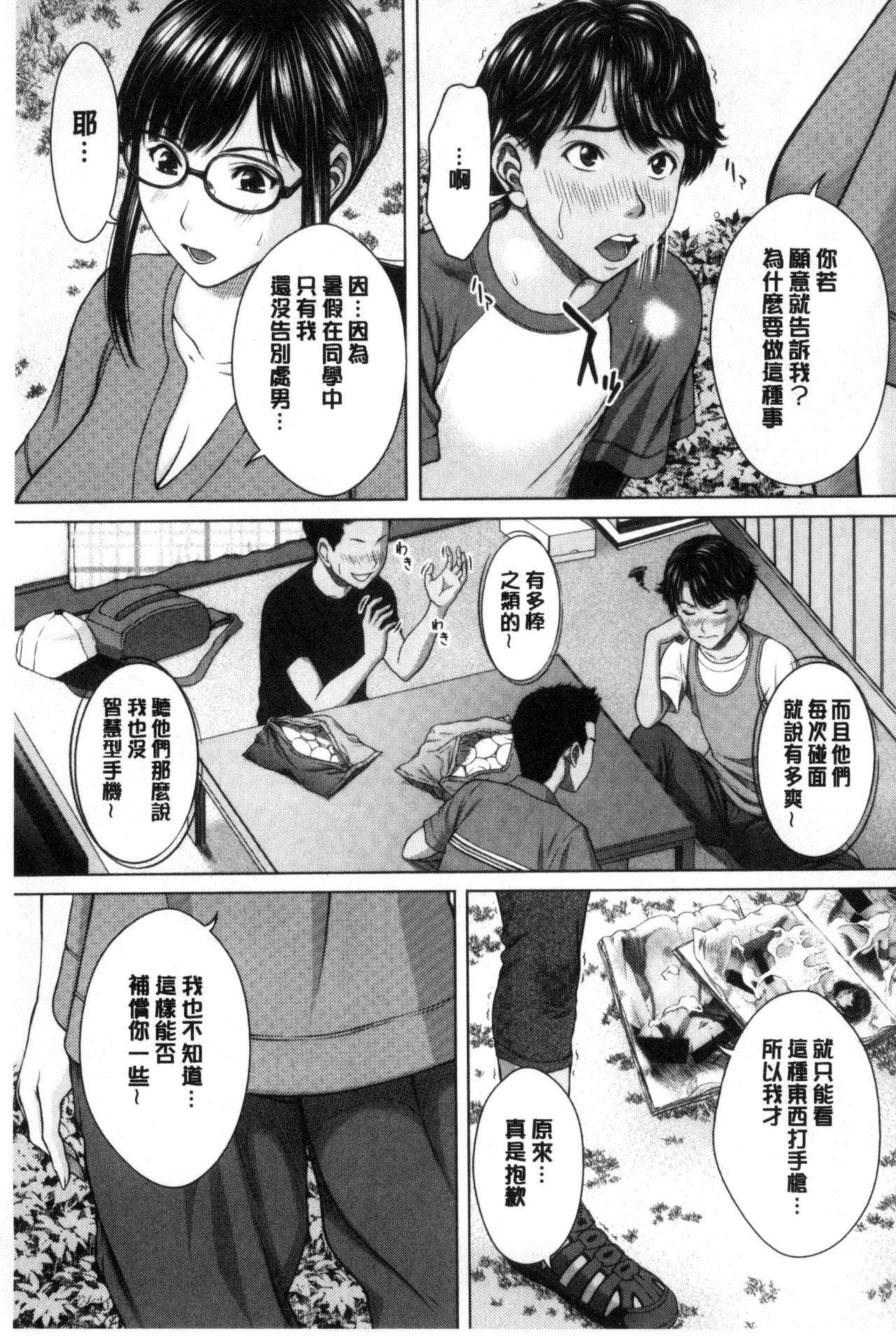 Mesukano Inbina Mesu Kanojotachi To No Hibi 57