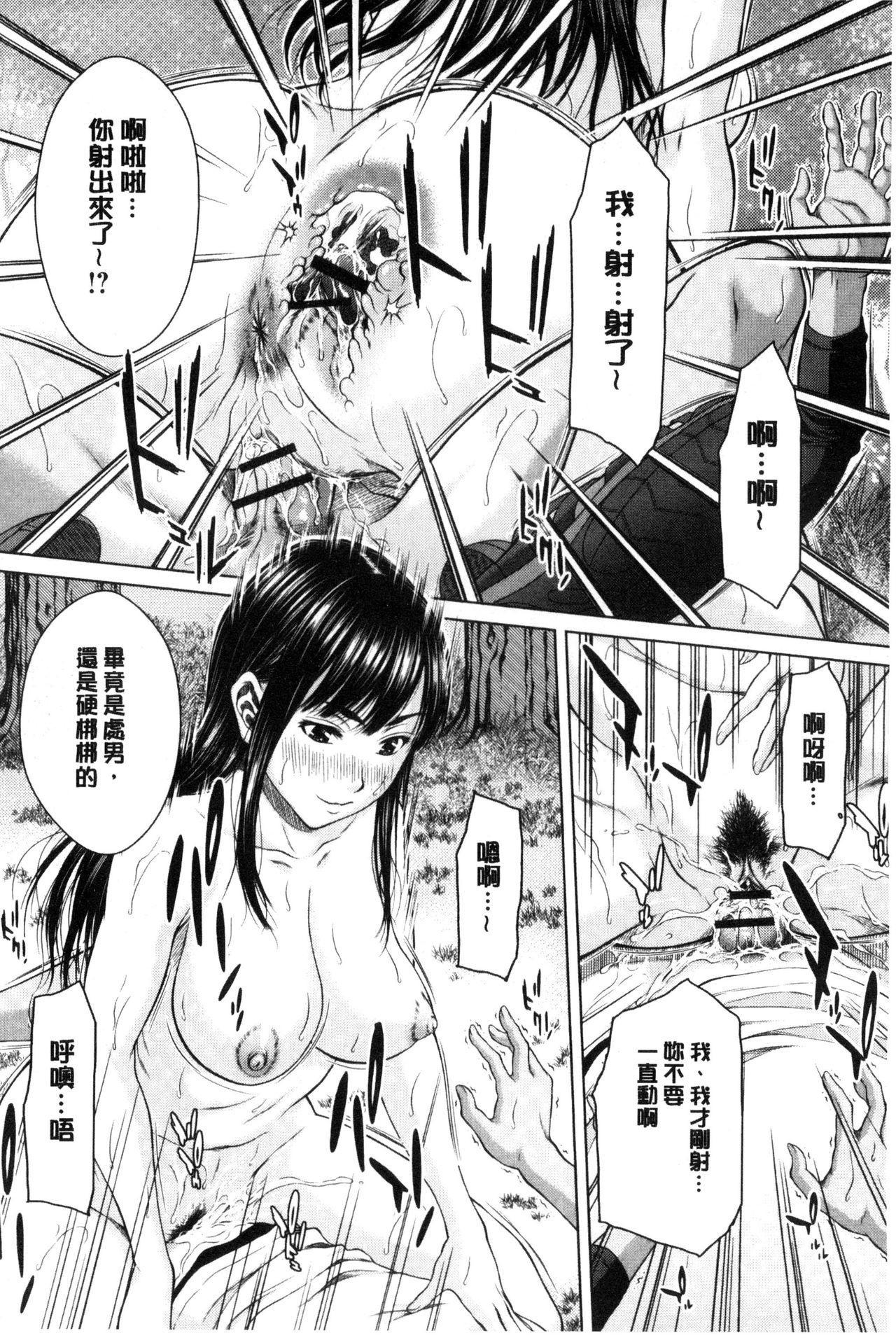 Mesukano Inbina Mesu Kanojotachi To No Hibi 62