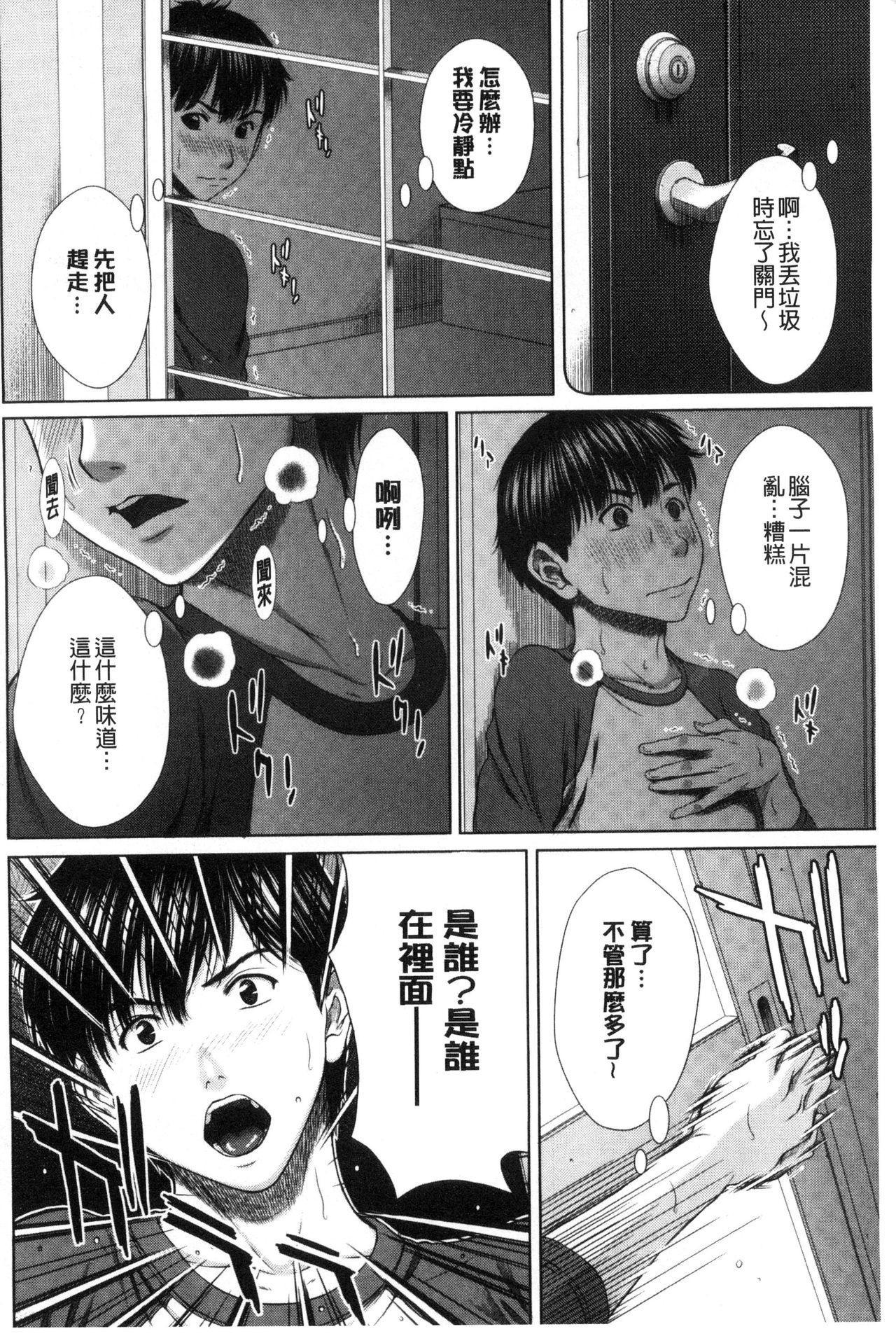 Mesukano Inbina Mesu Kanojotachi To No Hibi 6