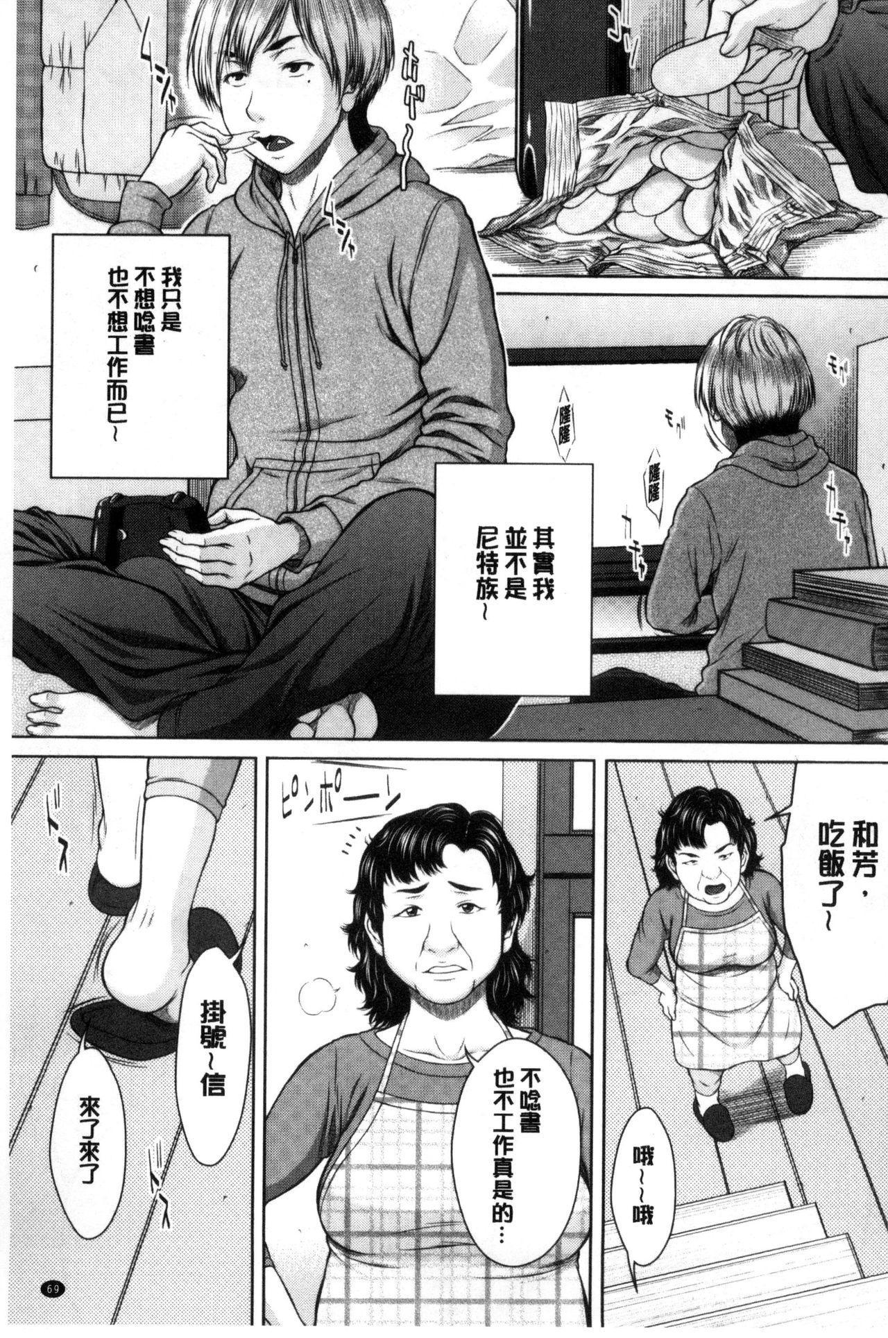 Mesukano Inbina Mesu Kanojotachi To No Hibi 69