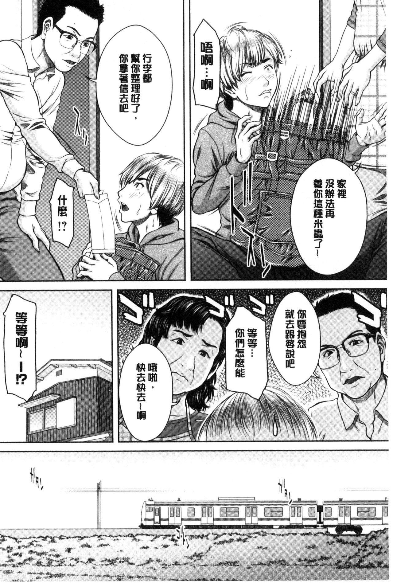 Mesukano Inbina Mesu Kanojotachi To No Hibi 72