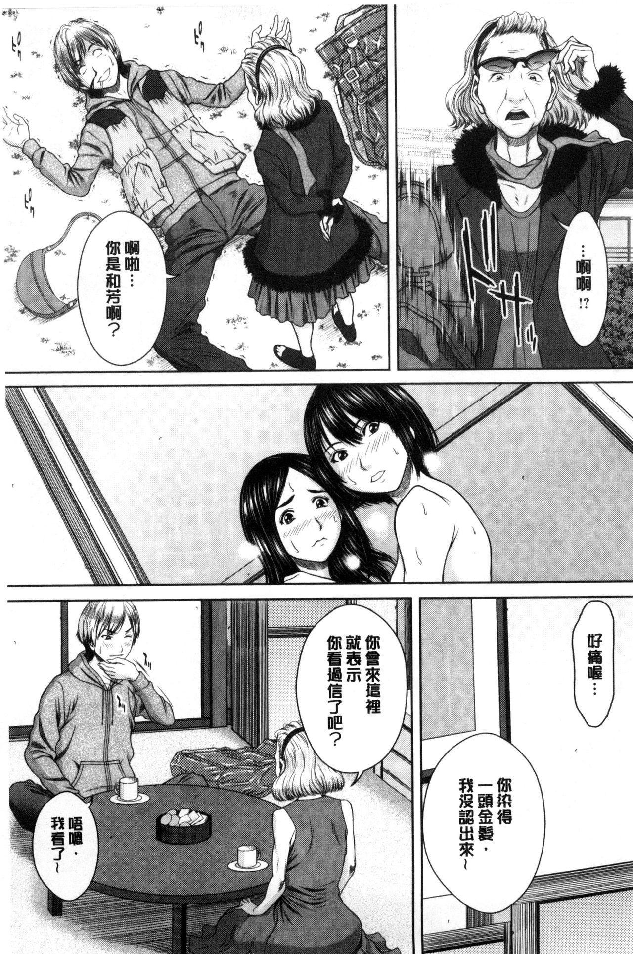 Mesukano Inbina Mesu Kanojotachi To No Hibi 79