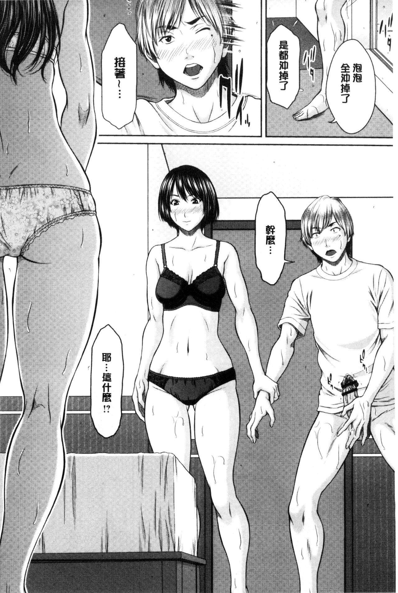 Mesukano Inbina Mesu Kanojotachi To No Hibi 84