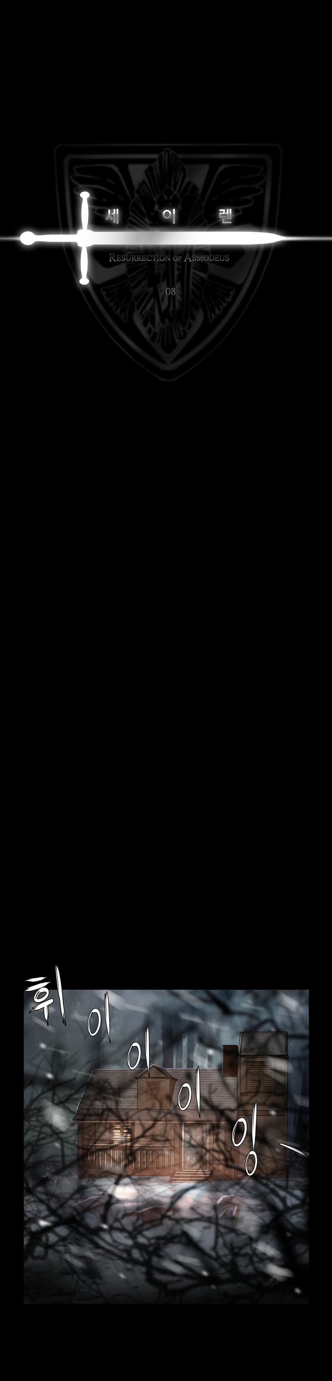 Siren Ch.0-13 176