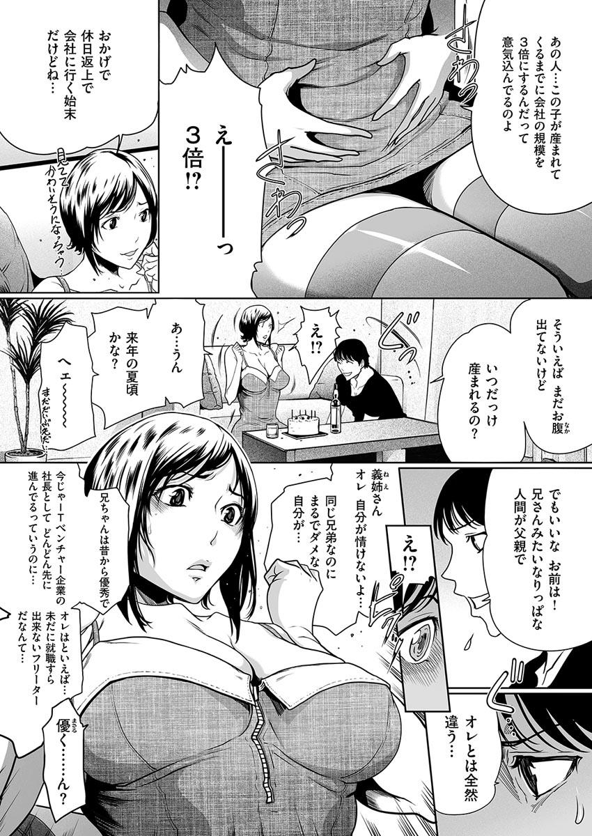 COMIC HANA-MAN 2017-04 [Digital] 9