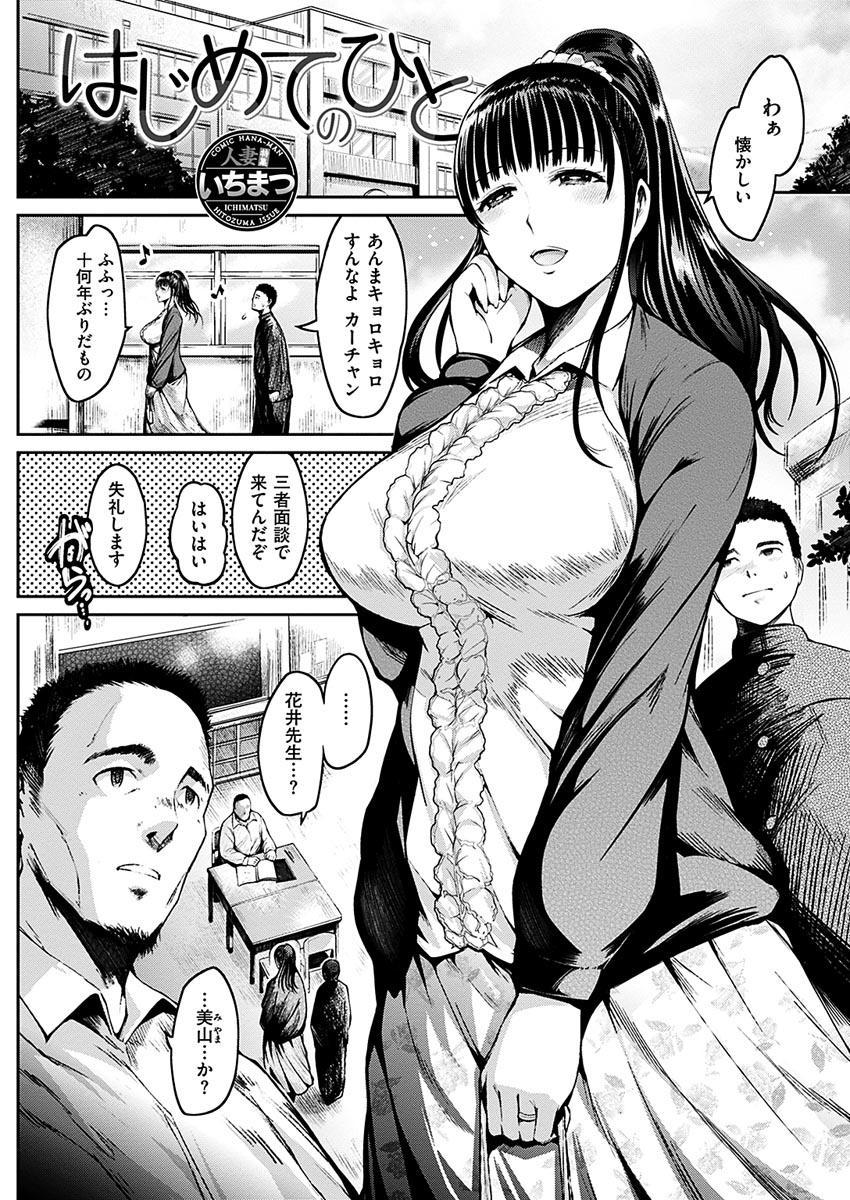 COMIC HANA-MAN 2017-04 [Digital] 102