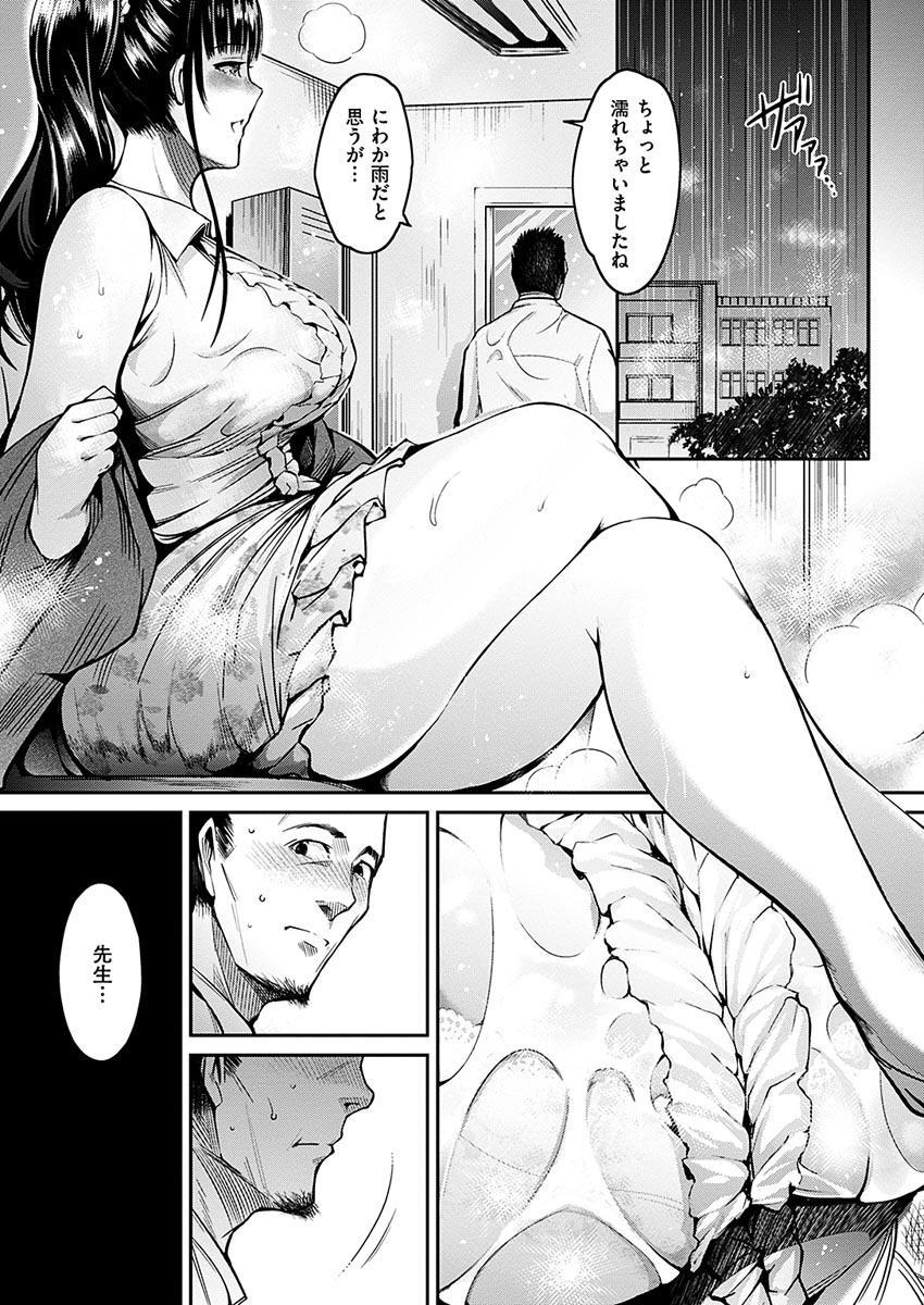 COMIC HANA-MAN 2017-04 [Digital] 104