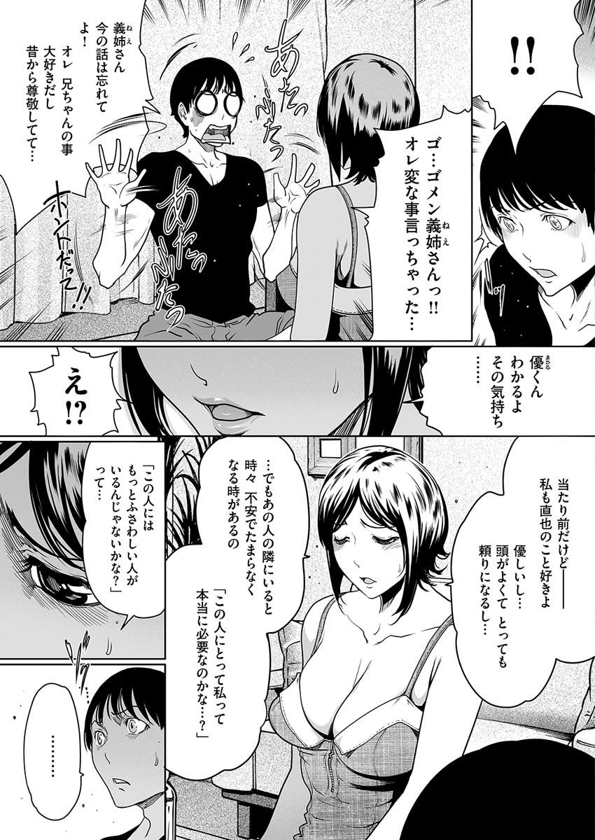 COMIC HANA-MAN 2017-04 [Digital] 10