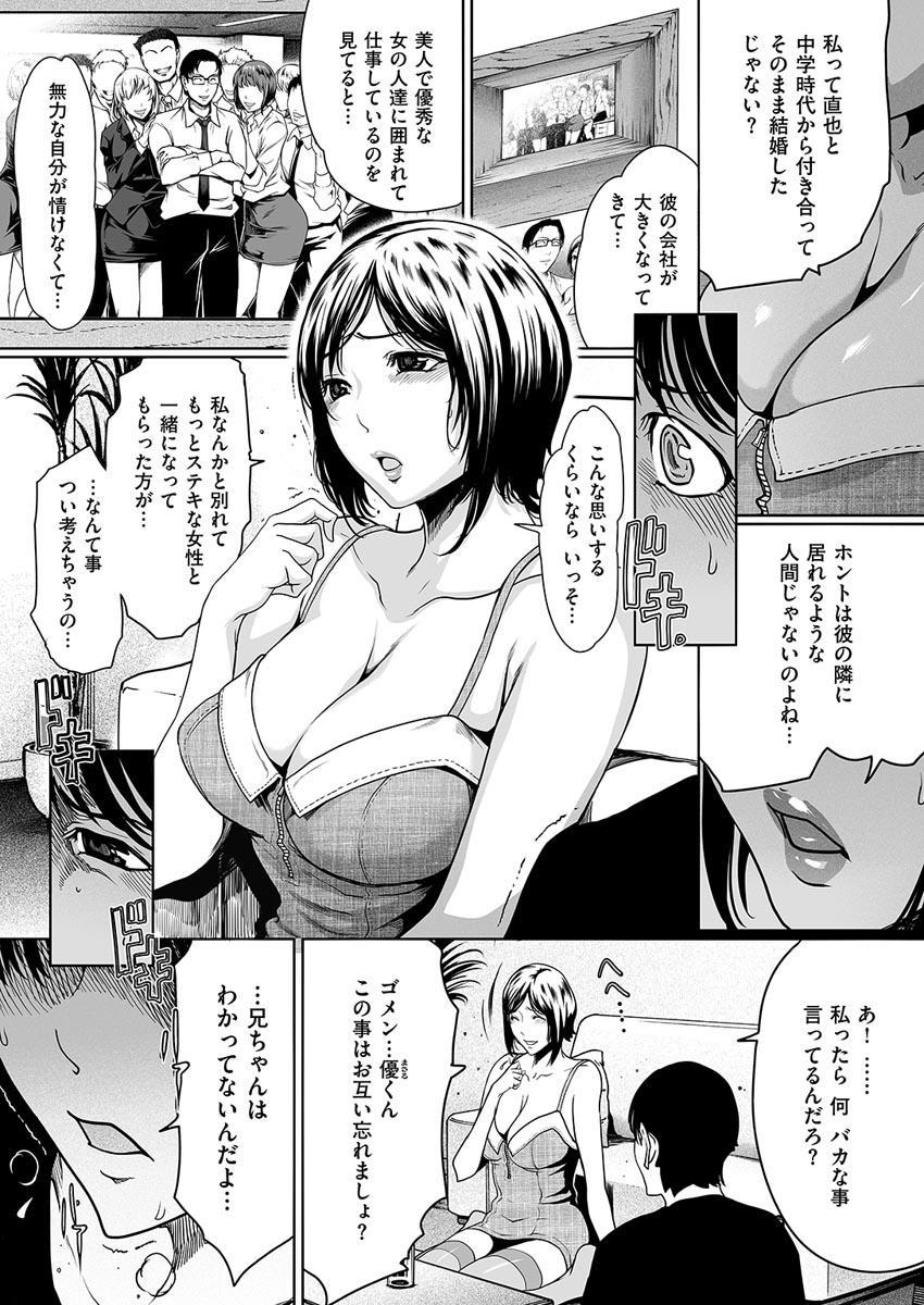 COMIC HANA-MAN 2017-04 [Digital] 11