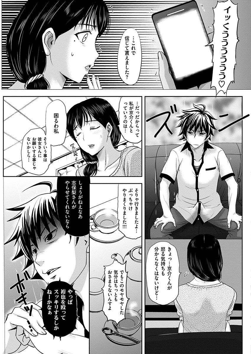 COMIC HANA-MAN 2017-04 [Digital] 200