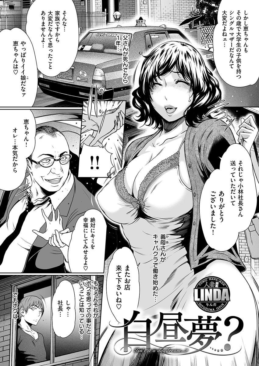 COMIC HANA-MAN 2017-04 [Digital] 26