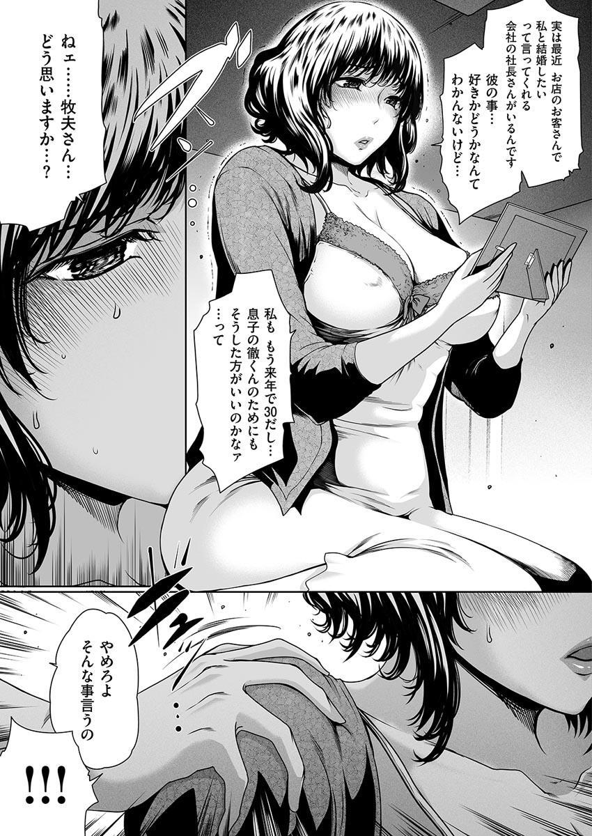 COMIC HANA-MAN 2017-04 [Digital] 28