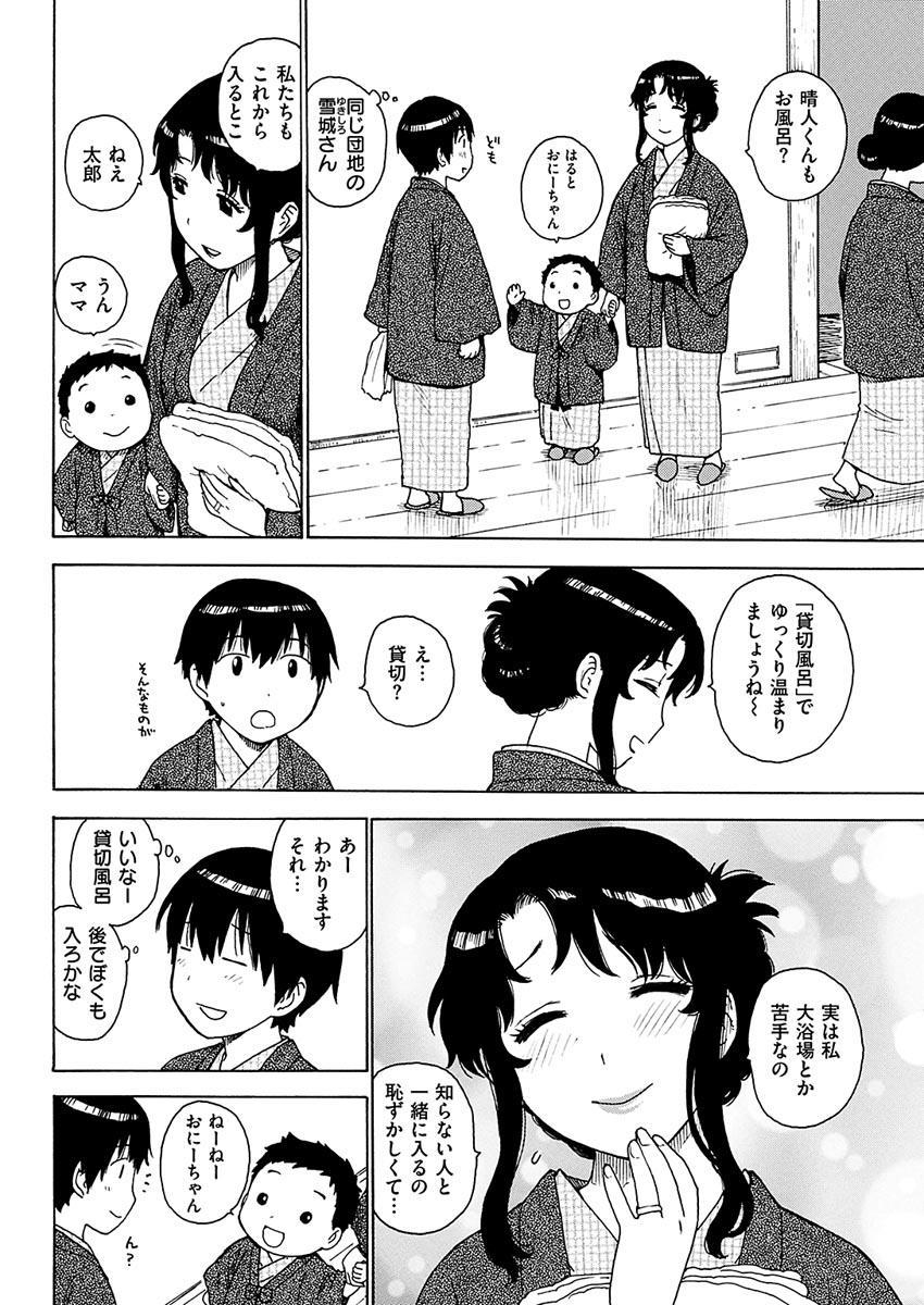 COMIC HANA-MAN 2017-04 [Digital] 297