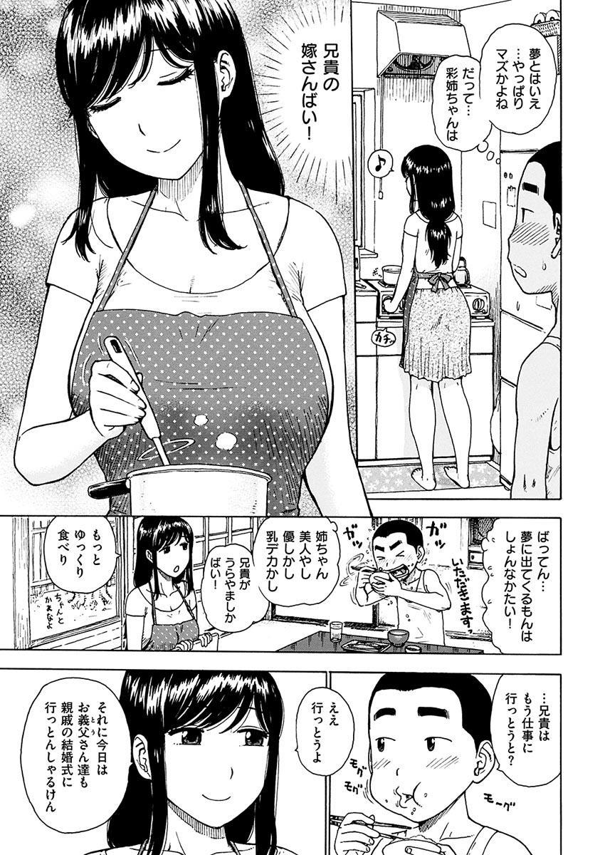 COMIC HANA-MAN 2017-04 [Digital] 314