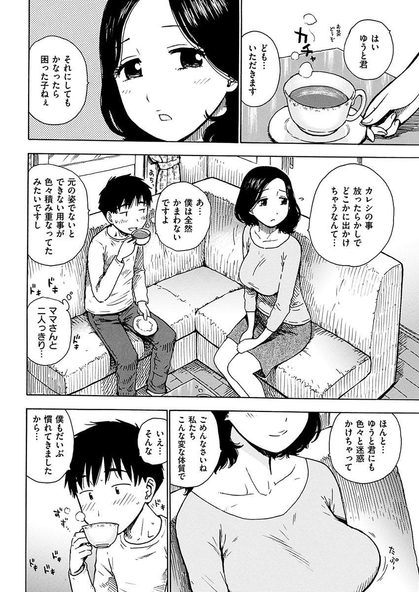 COMIC HANA-MAN 2017-04 [Digital] 331
