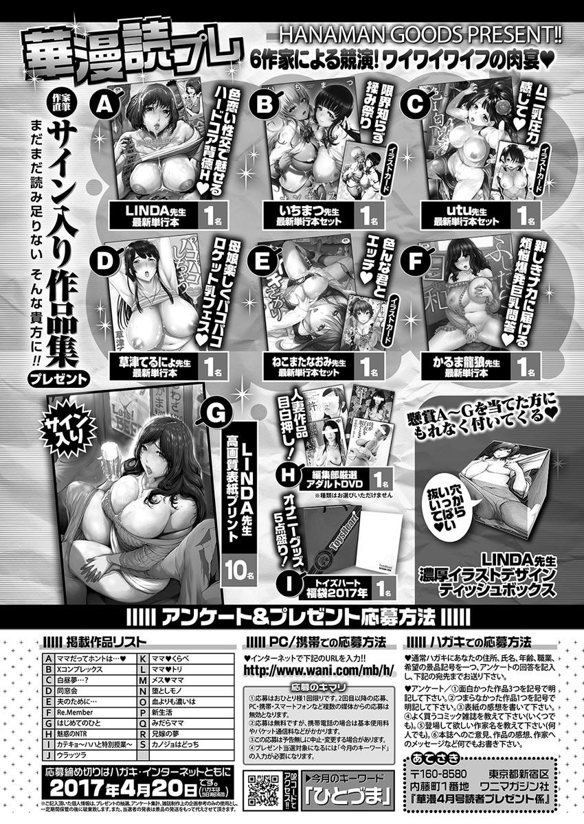 COMIC HANA-MAN 2017-04 [Digital] 344
