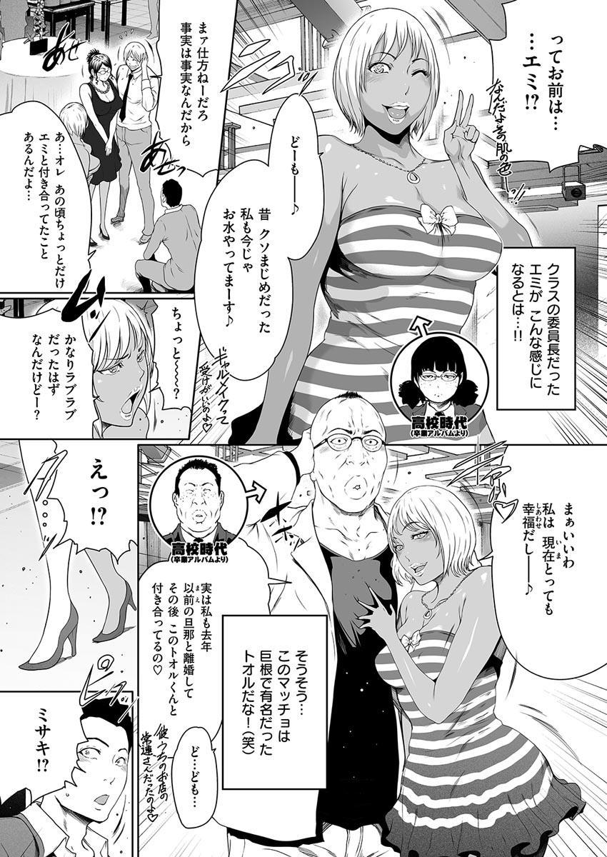 COMIC HANA-MAN 2017-04 [Digital] 45