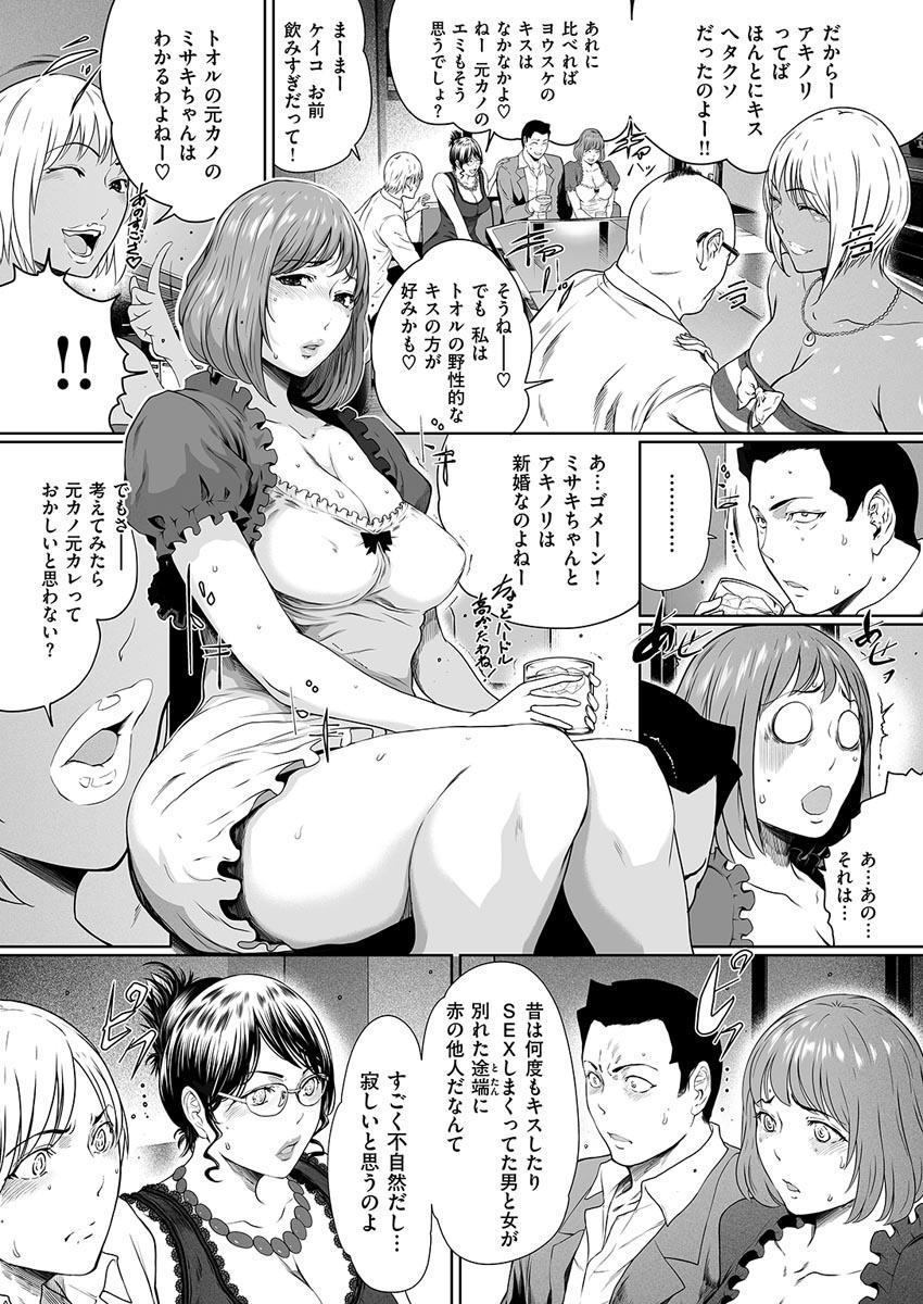 COMIC HANA-MAN 2017-04 [Digital] 47